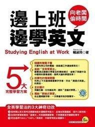 邊上班邊學英文_賴淑玲