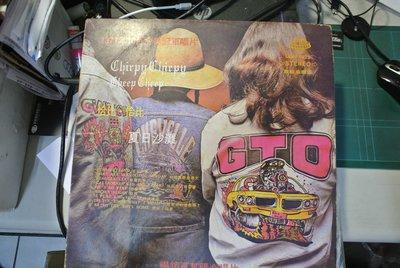 LP 黑膠唱片 ~ THE GOLDEN HITS ~ 1971 環球 UGH-1022 無IFPI