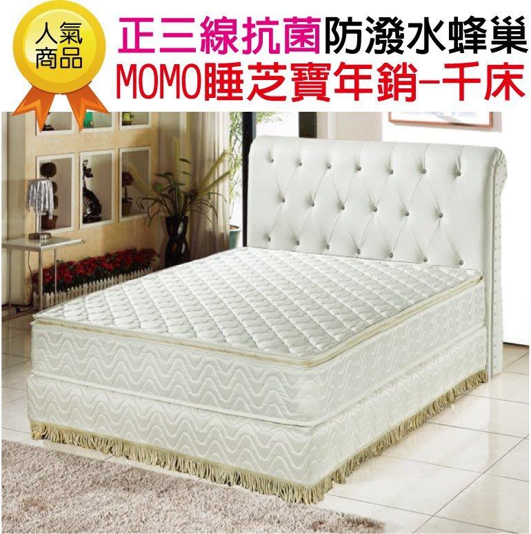 MOMO 睡芝寶  床墊 頂級正三線-3M防潑水蜂巢式-獨立筒床墊厚24cm-雙人5尺$4999-本月限量5床