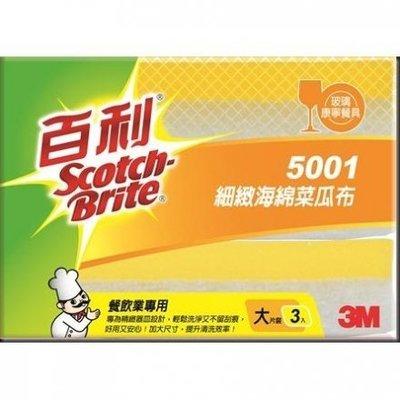 3M 百利5001細緻海綿菜瓜布-大(3入)