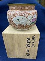 老日本昭和十年 萬古窯 陶華園 初代