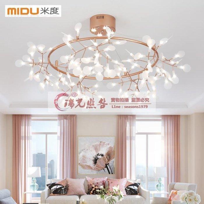 ♣可優比♣*米度北歐創意螢火蟲客廳吊燈現代簡約大氣大廳燈網紅ins風臥室燈