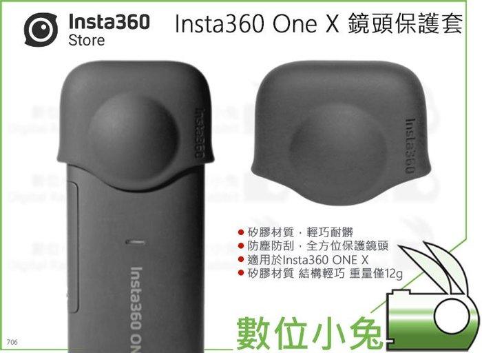 數位小兔【INSTA 360 ONE X 全景相機 鏡頭保護套】鏡頭保護蓋 果凍套 鏡頭蓋 矽膠套