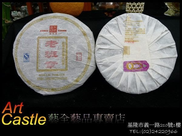 【藝全普洱】2011年 恒順昌 老班章 生茶 茶餅 400克
