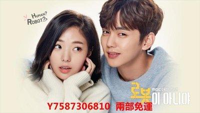 高清DVD 韓劇 不是機器人啊   俞承豪 蔡秀彬 韓語中字盒裝 兩部免運