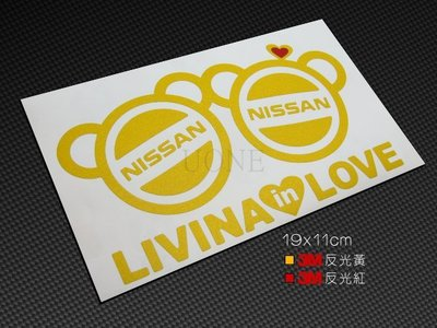 UONE 貨號SAM037- LIVINA in love 反光貼紙(TIIDA IN LOVE