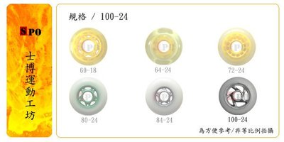 【士博】直排輪專用輪 DIY自己來(PU高彈性 直徑100mm / 寬24mm) 整組 8顆輪 +墊片 +培林