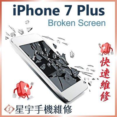 【螢幕破裂】台南星宇 iPhone 7 plus + (5.5吋) 玻璃 面板 螢幕 液晶 更換 現場快速 專業手機維修