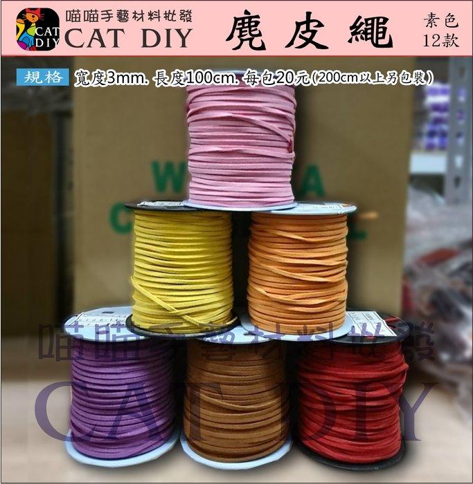 【麂皮線】12色 每包20元 麂皮扁線 扁線 項鍊 手環 服飾 流蘇 包包 帽子 編織 配件