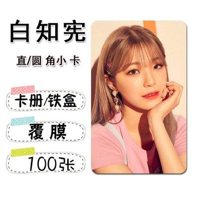 促銷特惠 fromis_9 白知憲個人周邊照片小卡100張不同直角圓角卡貼錢包照