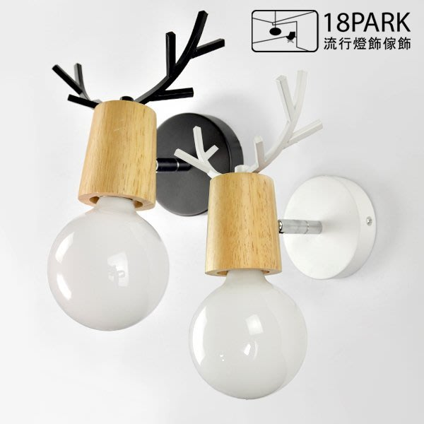 【18Park 】仿生清新 Little elk [ 小迷路壁燈 ]