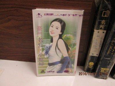 【博愛二手書】文藝小說  豪門老公,小媳婦  作者:米琪    定價190元  售價19元
