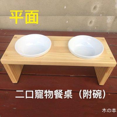 S號 純手工自製 原木平面二口寵物餐桌 雙碗寵物餐桌 二口寵物碗架 使用天然護木油 附瓷碗