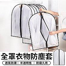 【台灣現貨 A073】 EVA 可水洗 加厚衣物防塵套 透明 衣服防塵套 衣服 褲子 衣物防塵套 收納 居家 衣物收納袋