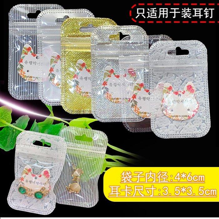 千夢貨鋪飾品耳釘耳環包裝袋 耳墜卡紙飾品卡片 透明通用塑料自封袋子50套#包裝袋#透明#收納袋