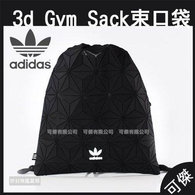 adidas 愛迪達 原創3D GYMSACK  運動休閒 後背包休閒背包男女皆宜雙用 DH0209