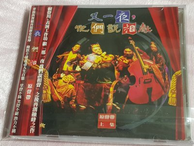 R華語團(二手CD)相聲~又一夜我們說相聲~~上集~.有側標~趙自強.卜學亮~原殼