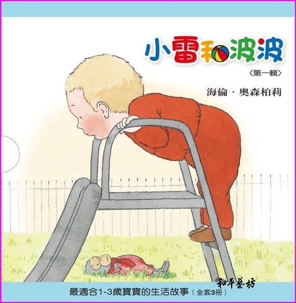 和平藝坊全新分享~上誼1-3歲.小雷和波波生活故事 第一輯原價$600元.特賣只要$375元