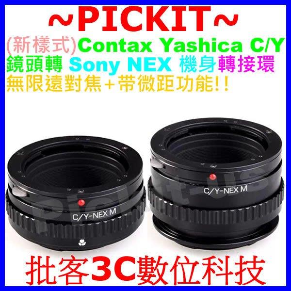 無限遠+ 微距近攝 Helicoid MACRO Contax C/Y CY 鏡頭轉 Sony NEX E 機身轉接環