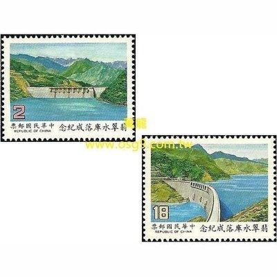 【萬龍】(522)(紀219)翡翠水庫落成紀念郵票2全上品