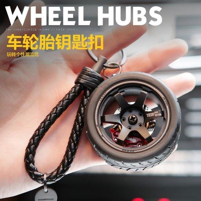 999創意改裝汽車輪胎鑰匙扣個性金屬不銹鋼鏈掛件12YZ9