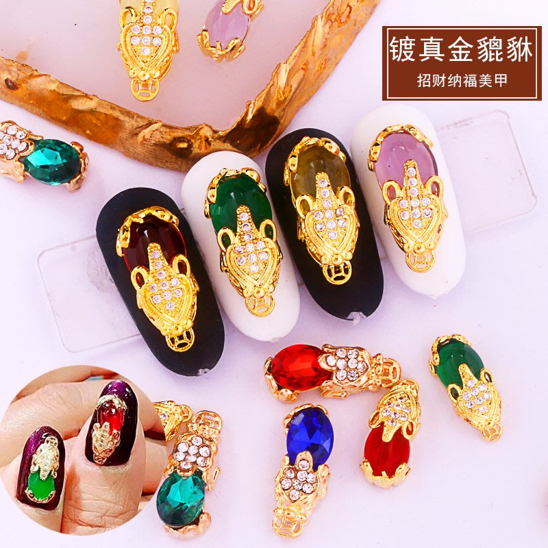 買3送一///新款美甲貔貅飾品招財指甲鉆石高端金色超閃奢華鋯石新年裝飾水鉆