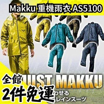 日本原裝 MAKKU 兩件式耐水壓雨衣  AS5100 防水耐水壓 登山 重機騎士 適用 父親節【水貨碼頭】