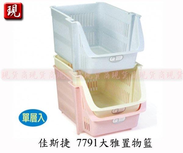 【現貨商】台灣製造 佳斯捷 7791大雅置物籃/小物收納架/水果蔬菜收納籃(米白色)