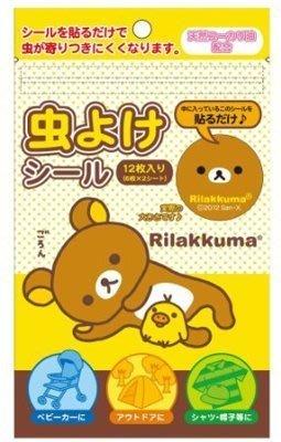 日本製  拉拉熊 防蚊貼片 孩童 兒童 防蚊貼片 防蚊/驅蚊 尤加利樹精油 12片裝