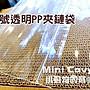 。╮♥ Mini Cavy ♥╭。12號 PP夾鏈袋 單個(34 x 45 cm) 夾鍊袋 收納 食品包裝袋 PP袋