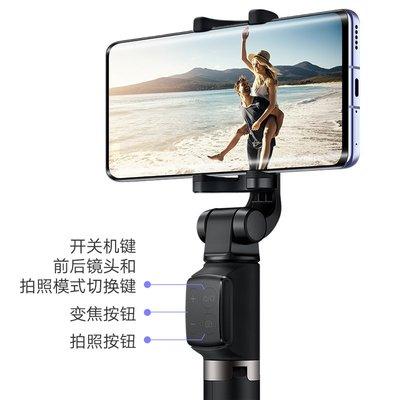 @優家小生活 華為CF15pro三腳架自拍桿mate30無線四鍵遙控拍照變焦鏡頭切換P40pro一體式手機直播支