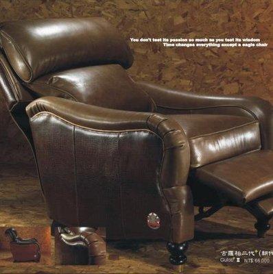 英國鷹牌 古羅柏 II plus(Gulob II plus)  巧克力色 躺椅/休閒椅/沙發躺椅