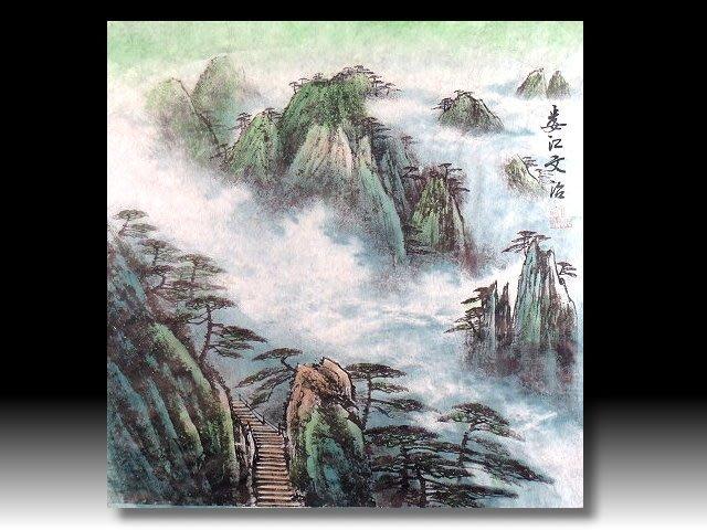 【 金王記拍寶網 】S953  名家款 水墨山水圖 手繪半印刷山水書畫一張 罕見 稀少~