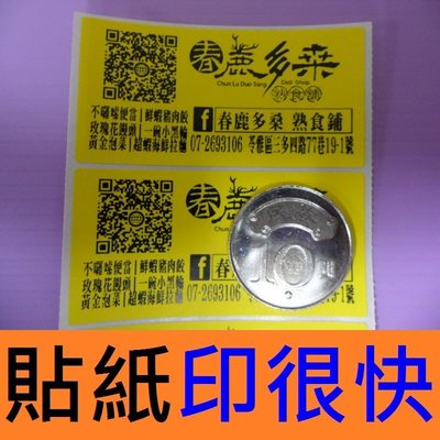 6030霧面黃300張500元台南高雄印貼紙工商貼紙廣告貼紙姓名貼紙TTP-345條碼機貼紙機標籤機印營業成份貼紙222