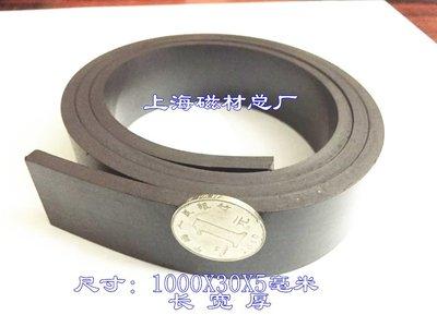 港灣之星/橡膠紗窗異性軟磁條30X5MM電機振動盤磁條雙面磁性30X5 強力磁條