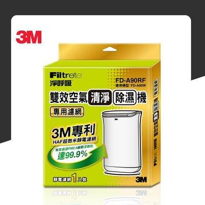 3M FD-A90W 雙效空氣清淨除濕機專用濾網 FD-A90RF 除溼/除濕/防蹣/清淨/PM2.5