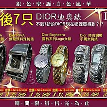 【99鐘錶屋*美中鐘錶】Dior迪奧『Periphery周邊商品』:Dior 腕錶皮帶(粉紅彩紋亮面款)