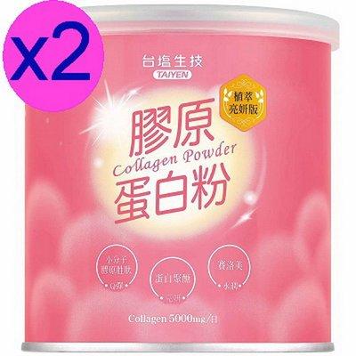 台鹽生技膠原蛋白粉植萃亮妍版-180g/罐x2罐-膠原蛋白:牛+魚
