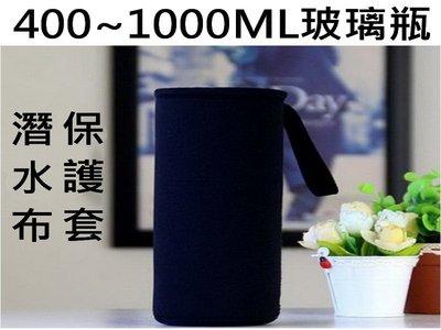 400CC 400ML 玻璃水壺 水杯 造型耐熱玻璃水瓶 保護套 潛水布材質