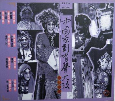 中國京劇有聲大考  今夜來唱戲  藏族戲曲音樂  帝女花  衛勵
