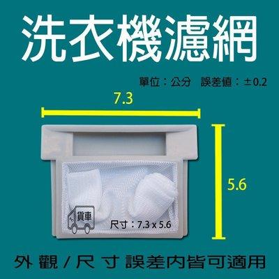 三洋洗衣機濾網 【厚網袋】 SW-1078UF SW-1088UF SW-1098U SW-985U SW-987UT