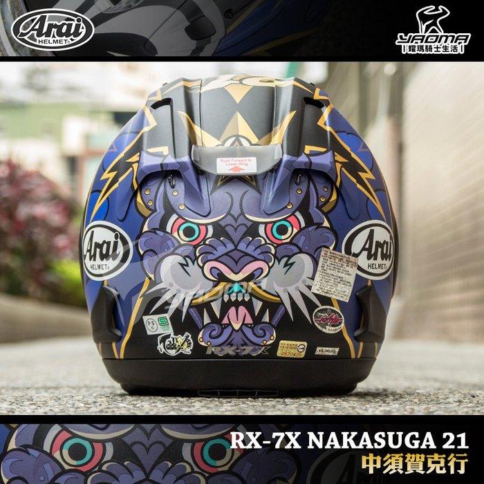 Arai安全帽 RX-7X NAKASUGA 21 中須賀克行 消光藍 大眼睛 全罩帽 進口帽 日本 耀瑪騎士機車部品