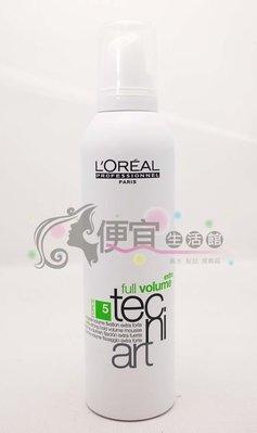 便宜生活館【造型品】L OREAL萊雅 特極豐郁慕絲250ML(立體捲度.髮量少專用)  ~