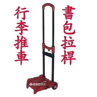 【葳爾登】護脊書包專用拉桿手推車收納折疊登機箱購物車輕巧可放入背包超輕行李車2605