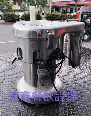 中古 二手  榨汁機  電壓110v
