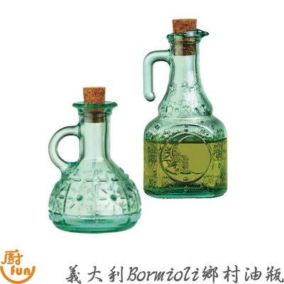 [現貨] 油瓶 250cc 玻璃油瓶 鄉村風油瓶 鄉村風玻璃油瓶 醬料瓶 義大利Bormioli 義大利