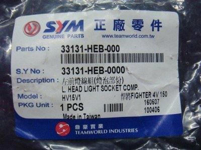 三陽 SYM 戰將 四代 FIGHTER 原廠 正廠 大燈配線/大燈線組~單邊下標區 左邊/右邊
