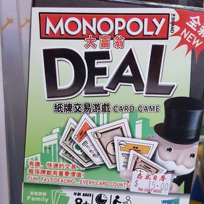太子店 Monopoly Deal大富翁 咭牌 咭board game
