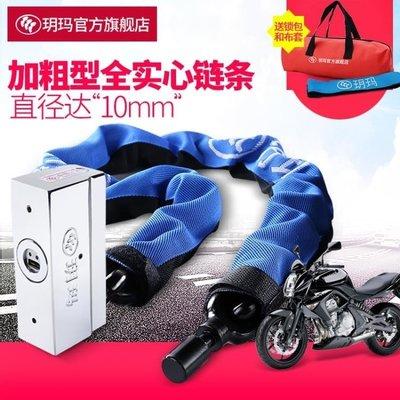 防盜鎖摩托車鎖鍊條鎖防盜鎖電動車鎖電瓶車鎖抗液壓剪山地腳踏車鎖