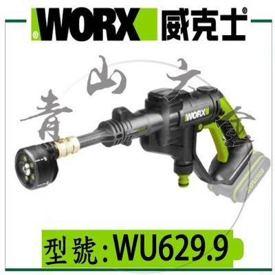 『青山六金』附發票 WORX 威克士 WU629.9 空機 20V 高壓清洗機 WU629 高壓水槍